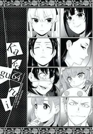 Kakegurui - Compulsive Gambler -, Chapter 64