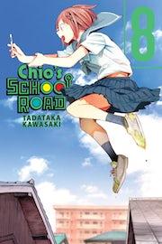 chios-school-road-vol-8